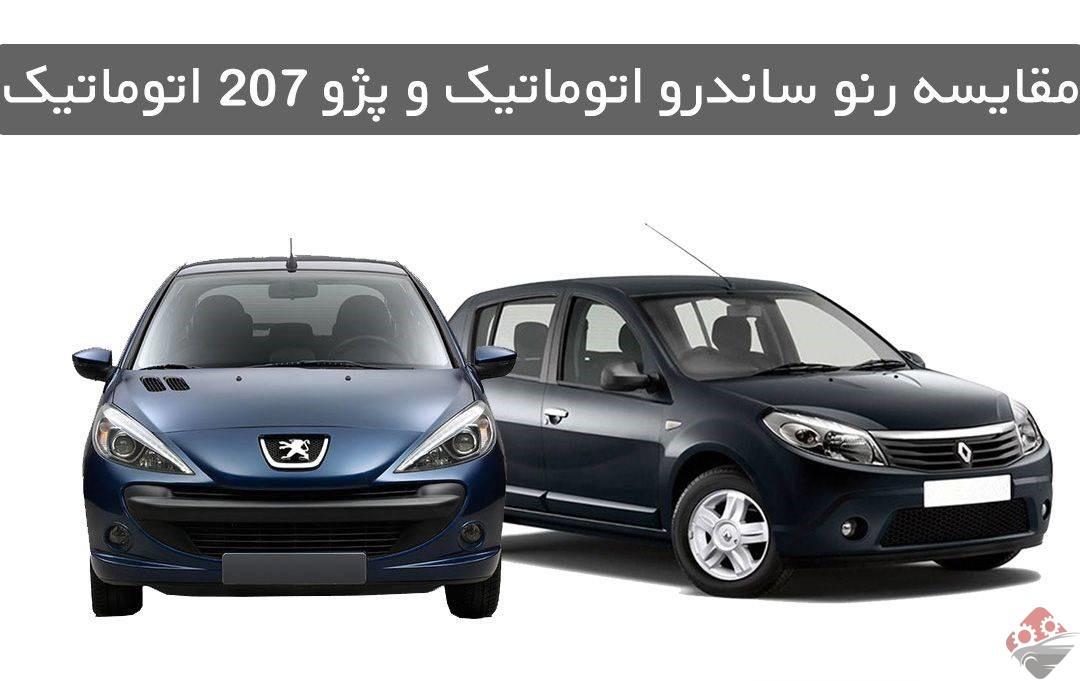 پژو ۲۰۷